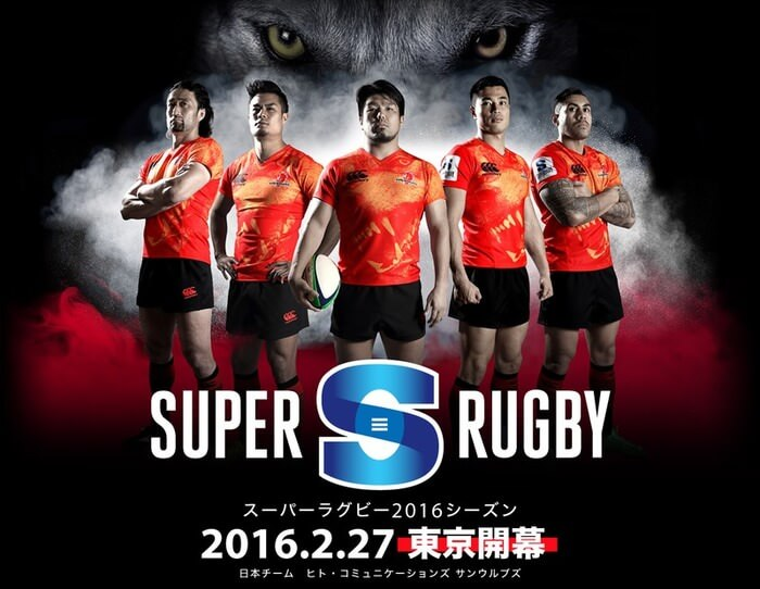 super-rugby-ticket
