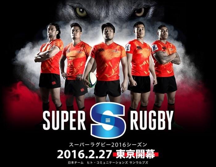 super-rugby-ticket